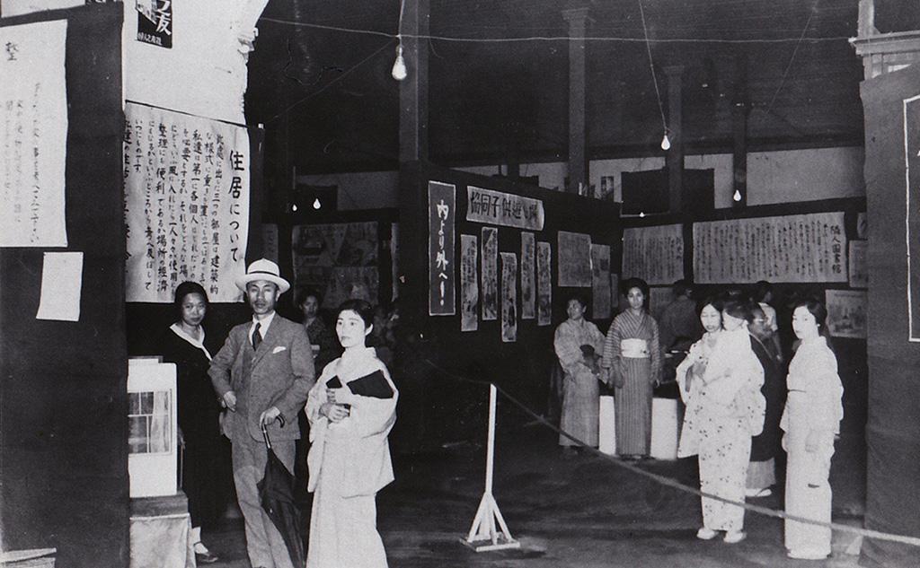 家庭生活合理化展神戸1931