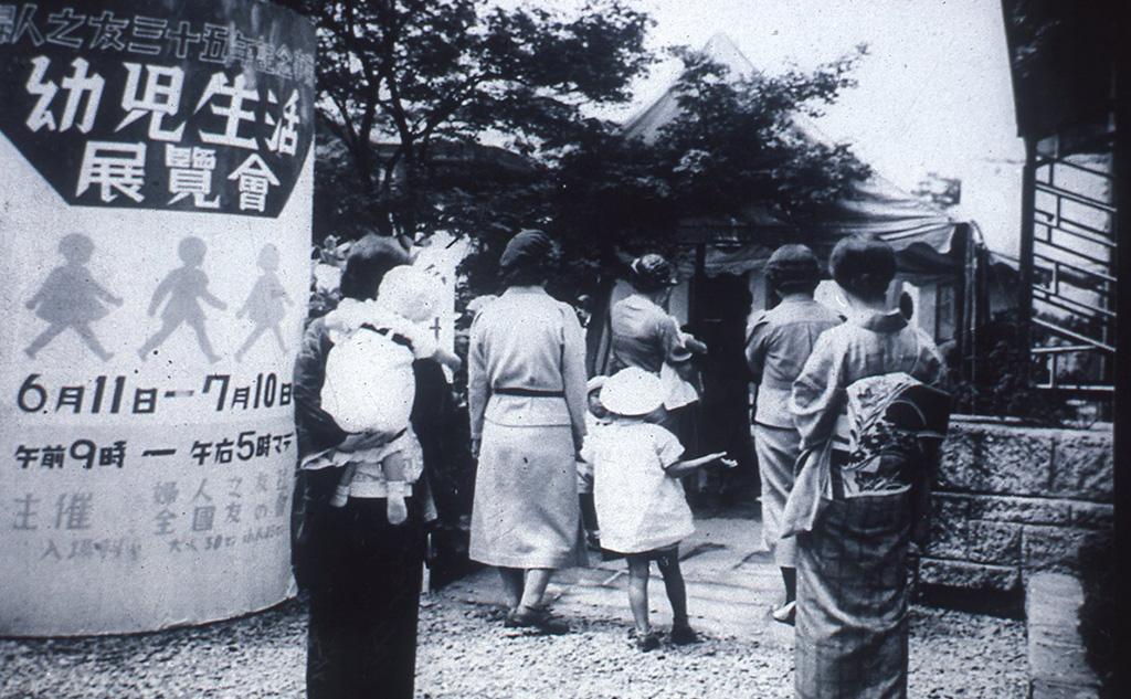 幼児生活展覧会1938