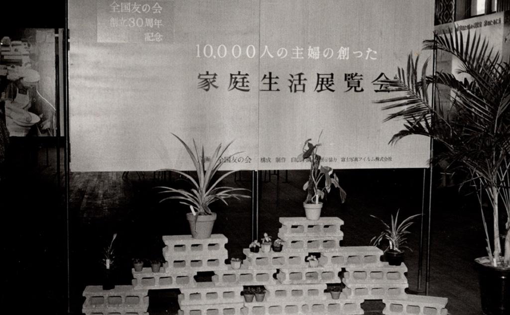 11000人の主婦の創った家庭生活展覧会1960(参加者が1000人増えたので名称変更)