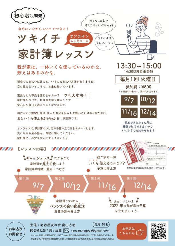ツキイチ家計簿レッスン(オンライン4ヶ月コース)