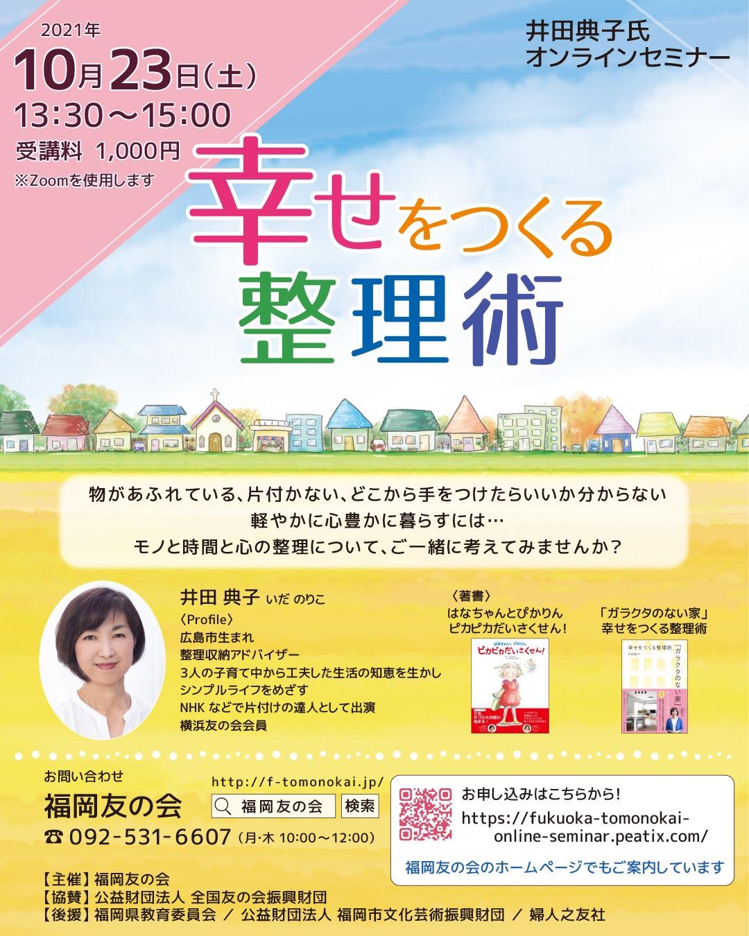 井田典子氏オンラインセミナー「幸せをつくる整理術」